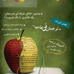 نخستین شماره « صنعت ترجمه» منتشر شد