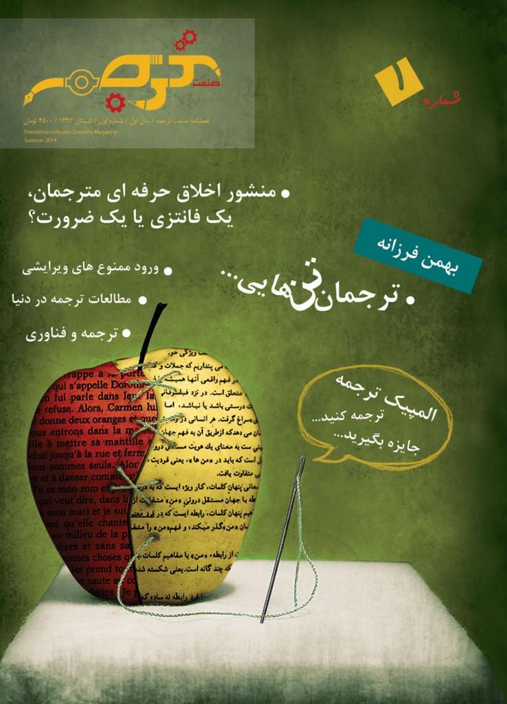 روی-جلد-مجله12.05.93