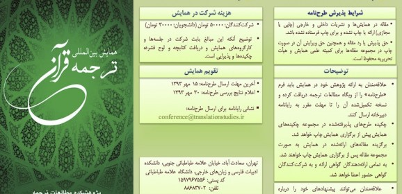 برگزاري همايش بين المللي ترجمه قرآن