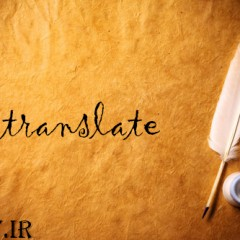 آموزش نکات کاربردی ترجمه متون انگلیسی(۱4)