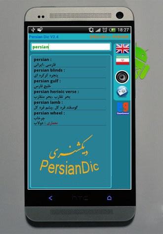 PersianDic-2.4_EbookGeneral.ir