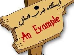 ضرب المثل انگلیسی با ترجمه فارسی