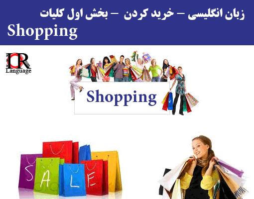 اصطلاحات در مورد خرید کردن در زبان انگلیسی