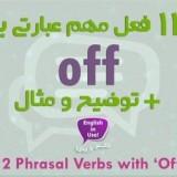 12 فعل عبارتی یا phrasal verb با off