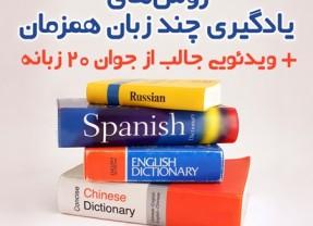 روش های یادگیری چند زبان همزمان