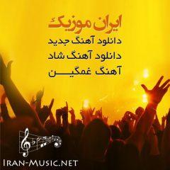 سایت ایران موزیک