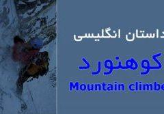 داستان انگلیسی کوهنورد