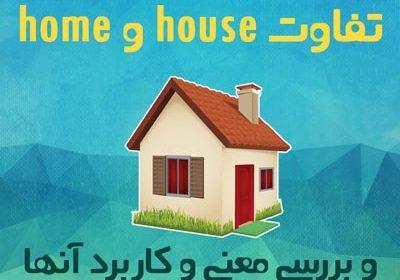 تفاوت house و home و معنی و کاربرد آنها در زبان انگلیسی