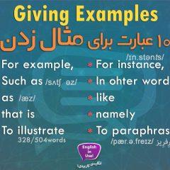 مثال زدن در انگلیسی | 10 عبارت کلیدی به همراه مثال