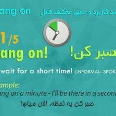 5 معنی و کاربرد مختلف فعل دو بخشی hang on در انگلیسی و فارسی
