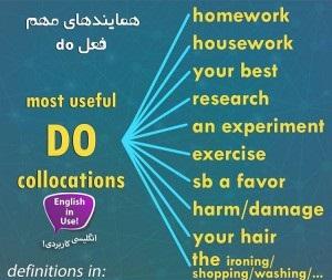کالوکیشن (collocation) یا همایند در زبان انگلیسی