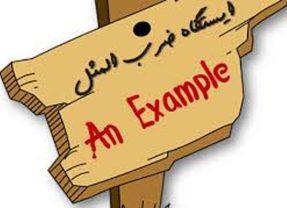 ضرب المثل انگلیسی با معادل فارسی