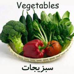 آموزش سبزیجات به انگلیسی