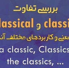 تفاوت classic و classical + بررسی کاربرد و معنی با مثال