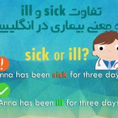 تفاوت sick و ill به معنی بیماری در انگلیسی