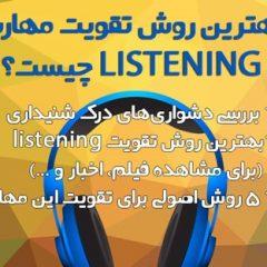 5 ترفند + بهترین روش تقویت listening یا مهارت شنیداری انگلیسی