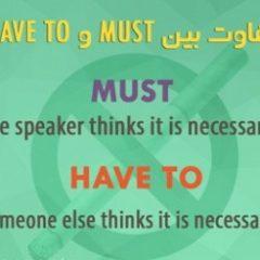 تفاوت must و have to به معنی باید در انگلیسی