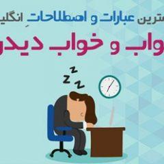عبارات و اصطلاحات خوابیدن و خواب به انگلیسی + مثال