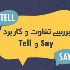 تفاوت say و tell (به معنی گفتن) در انگلیسی