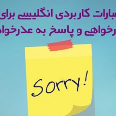 عبارات کاربردی عذرخواهی در زبان انگلیسی
