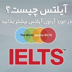 IELTS – بررسی بخشهای آزمون و تفاوت آیلتس جنرال و آکادمیک