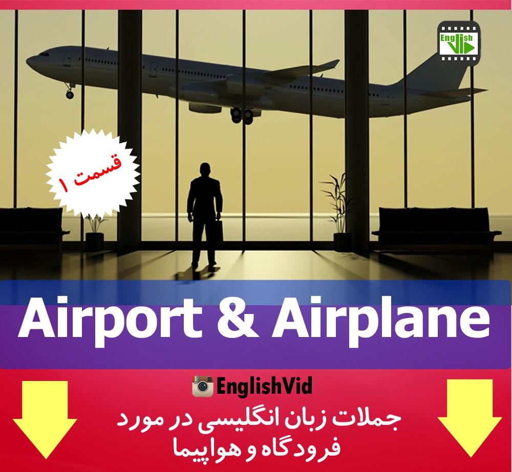 اصطلاحات مربوط به plane و airport