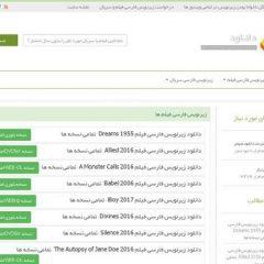 دانلود زیرنویس فارسی فیلم و سریال های جدید