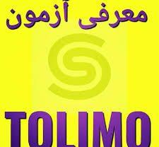 تولیمو يا TOLIMO چیست؟