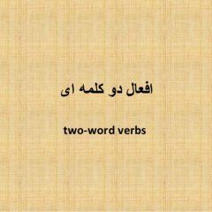 افعال دو کلمه ای:   :Two-word Verbs